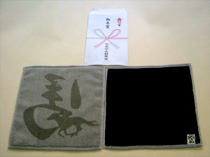 20051217-present.jpg