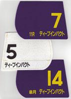 20060220-nakayama04.jpg