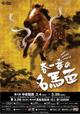 20060226-chukyo01-1.jpg