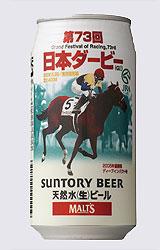 20060419-beer1.jpg