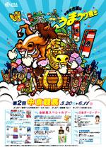 20060514-chukyo_01.jpg