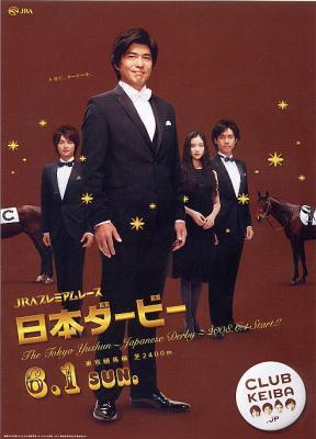 2008ダ-ビ-