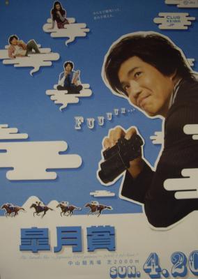 2008satuki.jpg