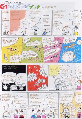 2008takaratoku.jpg