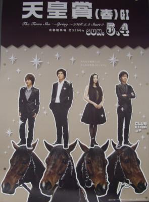 2008tenharu.jpg