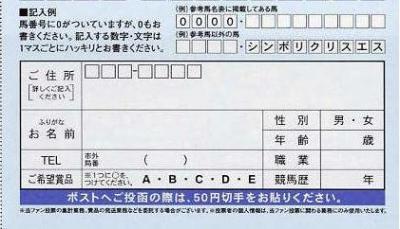 takara_fans.jpg