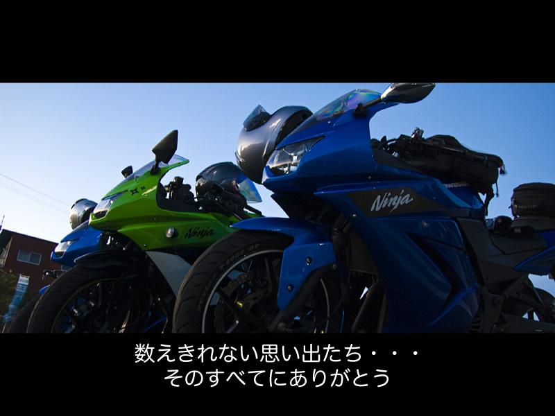 100912_cut7.jpg