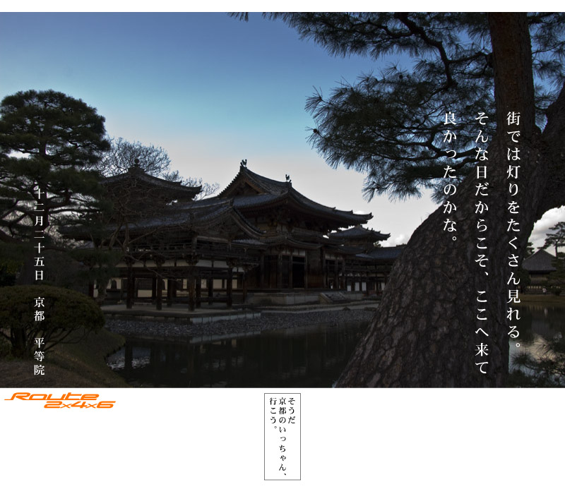 101225_kyoto.jpg