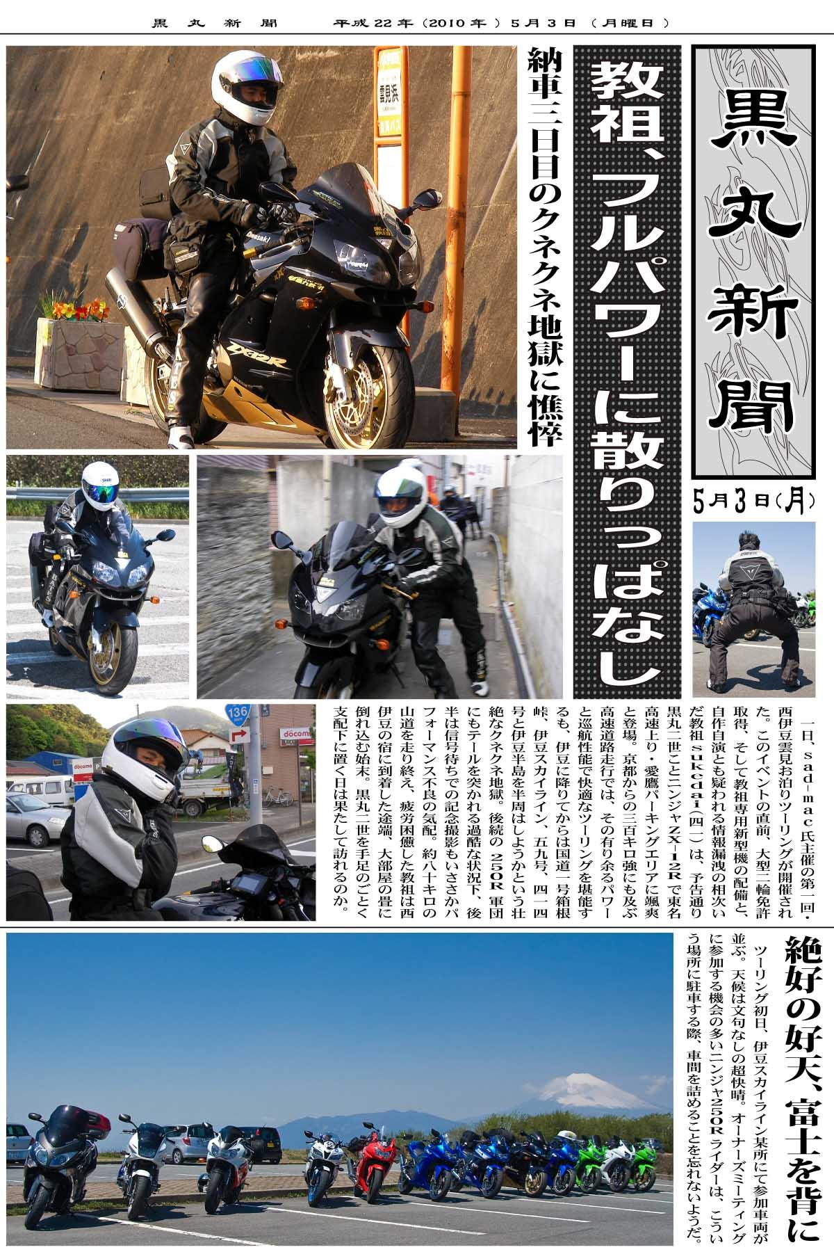 news100503.jpg