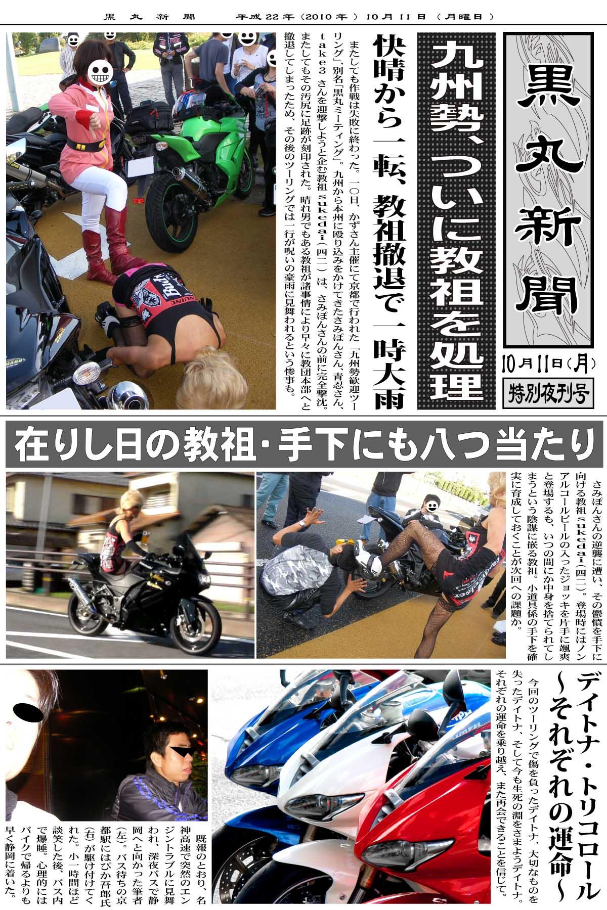 news101011.jpg