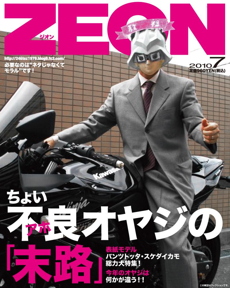 zeon_100711.jpg