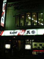 20100420萬金餃子06