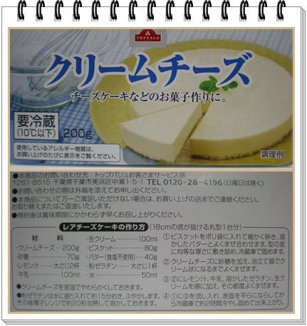 F20100819クリームチーズ