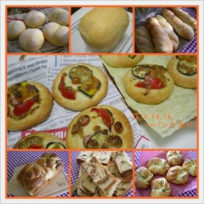 F20101016パン大会01