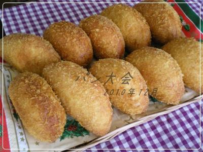 F20101212パン大会01