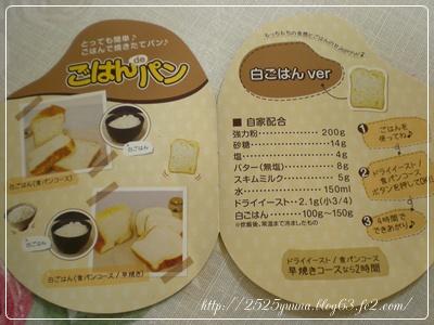 F20110127ごはんdeパン02