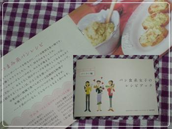 F20110212パン大会04