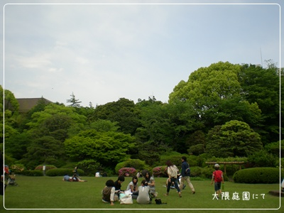F20110514大隈庭園01