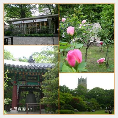 F20110514大隈庭園04