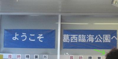 葛西臨海公園へ!
