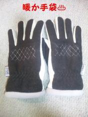 暖かそうな手袋