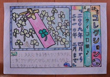 読書コレクション_表紙