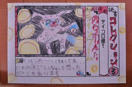 読書コレクション_003