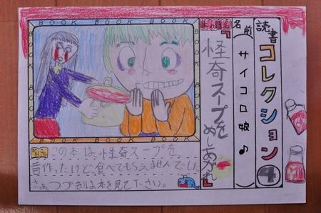 読書コレクション_004