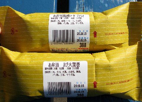 旭川B級グルメのジュンドッグのパッケージ