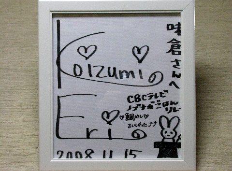 小泉エリさんのサイン