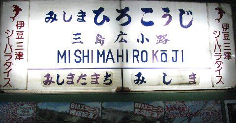 三島広小路駅の駅票