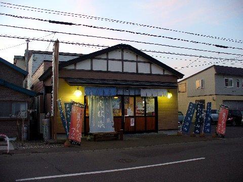 海鮮工房 たらこ家虎杖浜