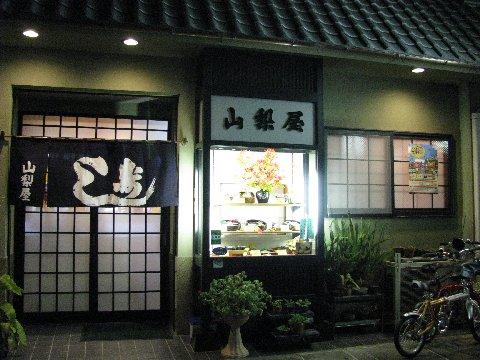 山梨屋寿司店外観