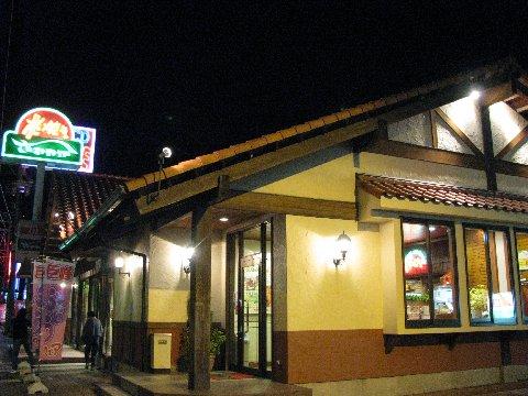 炭焼きレストランさわやかの外観