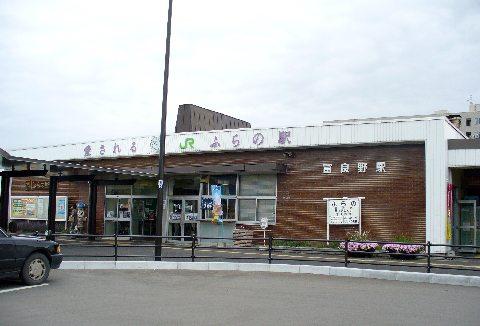 富良野駅の外観