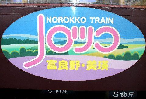列車に書かれた絵