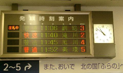 富良野駅の発車時刻案内