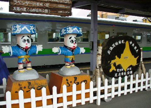 富良野駅-北海道のへそ