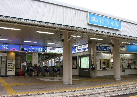 新清水駅正面より