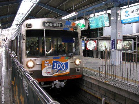 新静岡駅と車両