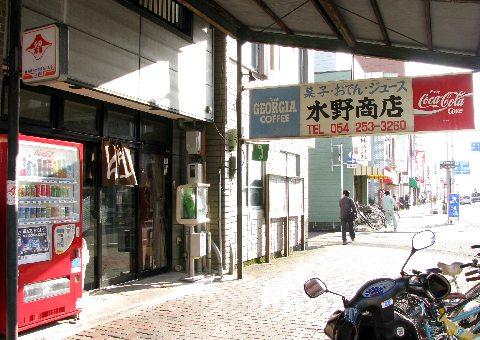 静岡おでん(駄菓子屋)の店-水野商店の外観