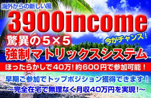 3900incomeshoukai.jpg