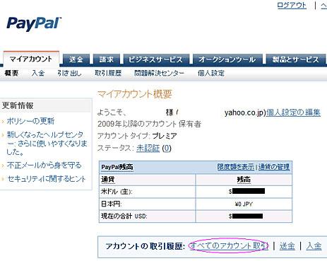 paypal_kaiyaku1.jpg