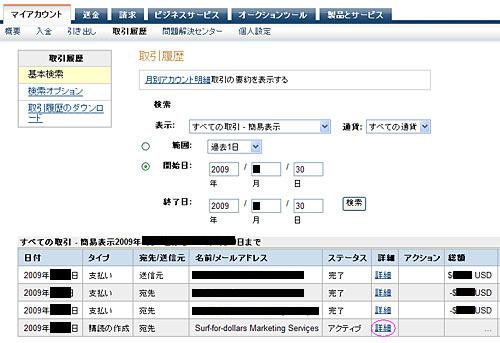 paypal_kaiyaku2.jpg