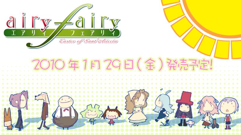 airyFairy (エアリィフェアリィ)