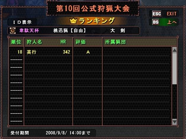 mhf_20080906_095407_828.jpg