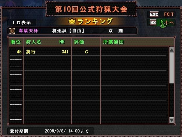 mhf_20080906_095428_593.jpg