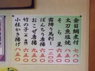 dousoukai20080 0019