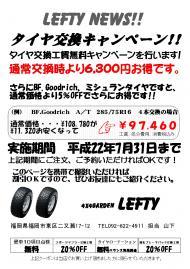 10_06tire.jpg