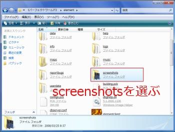 screenshotsを選ぶ